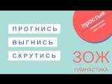 Простые упражнения для спины. ЗОЖ. Гимнастика с Иваном Кузнецовым.