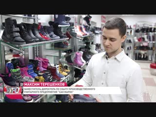 Новая коллекция детской обуви Сан Марко