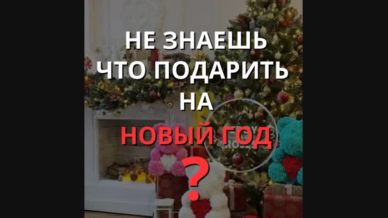 Не знаешь что подарить на Новый год?