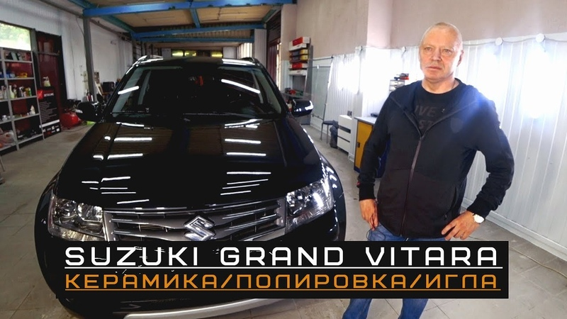 Suzuki Grand Vitara - Керамика/Противоугонная система Игла[MaxLuxe]