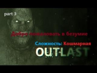 Outlast на кошмаре. Добро пожаловать в безумие (part 3)