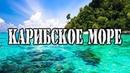 Путешествие по Карибскому морю [ Фильм ]