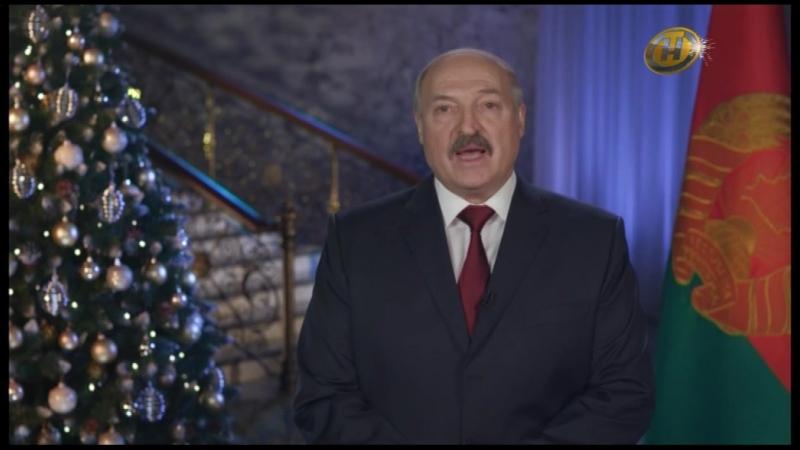 Новогоднее обращение Президента Республики Беларусь А.Г.Лукашенко (ОНТ, 31.12.2017) вырезать гимн