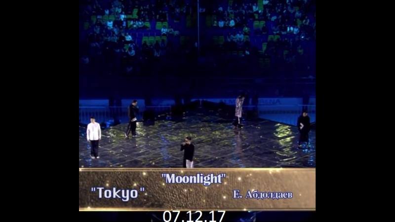 Moonlight тобы Tokyo (Жанды дауыс, Жыл таңдауы 2017, 07.12.17)
