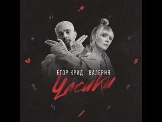 Егор Крид feat. Валерия - Часики (премьера трека, 2018)