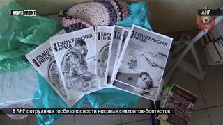 В ЛНР сотрудники госбезопасности накрыли сектантов-баптистов