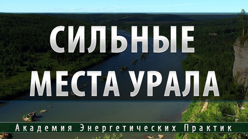 Сильные места Урала [Академия Энергетических Практик]