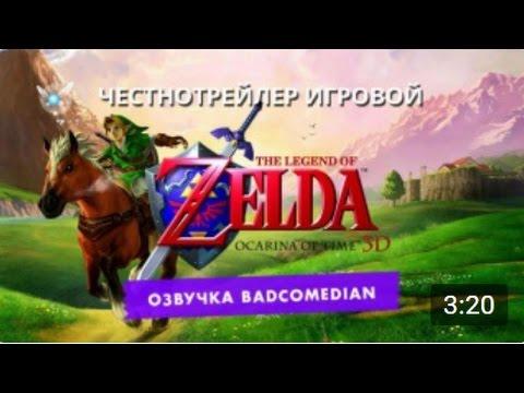 Честный трейлер - Legend of Zelda: Ocarina of Time [BadComedian озвучка]