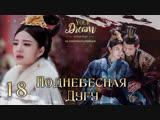 {FSG_YD} Поднебесная Дугу -18/55 серия [рус.саб]