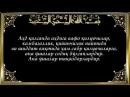 2 Бақара Baqara surasi