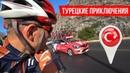 Ironman в Турции командный сбор и профессиональная велогонка Новая цель на 2019 год