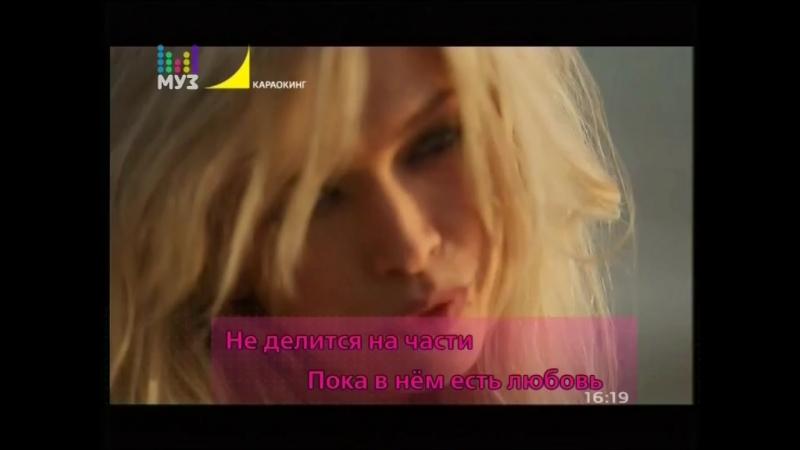 Вера Брежнева — Любовь спасёт мир (Муз-ТВ) Караокинг