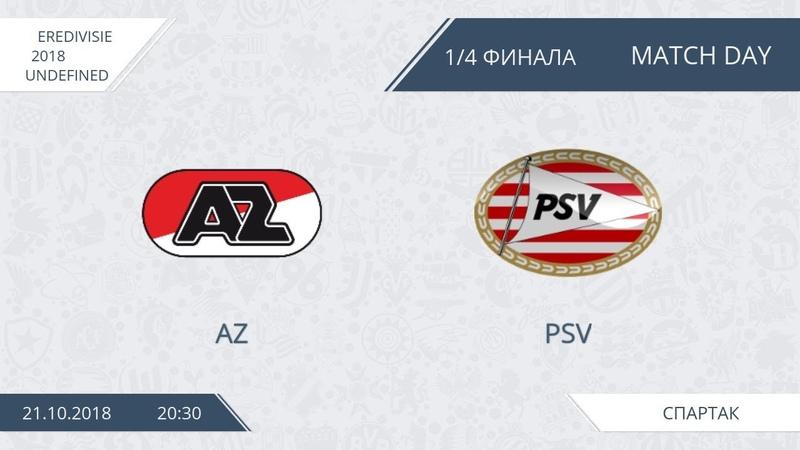 AFL18. Netherlands. KNVB Cup. 1/4 Finale. AZ - PSV.