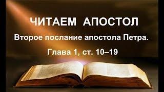 Читаем Апостол. 19 августа 2018г. Второе послание апостола Петра. Глава 1, ст. 10–19