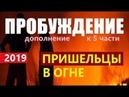 ПРОБУЖДЕНИЕ 2019: ЦЕНТАВРИАНЕ (ПРИШЕЛЬЦЫ В ОГНЕ), новый фильм про космос инопланетян НЛО 2019 UFO
