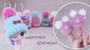 Хит Канзаши Вязанные шапочки на резинках от Nadi_S Подходит для куклы