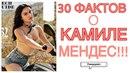 30 ФАКТОВ О КАМИЛЕ МЕНДЕС Факты Об Актерах Сериала Ривердэйл| РИВЕРДЕЙЛ