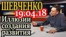 ШЕВЧЕНКО Иллюзии создания развития в России 19 04 18