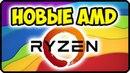 Новые процессоры AMD Ryzen 7 2700X Ryzen 5 2600X ✅ Цена и характеристики