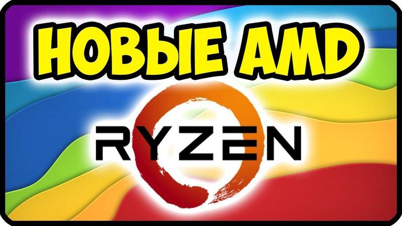 Новые процессоры AMD Ryzen 7 2700X, Ryzen 5 2600X ✅ Цена и характеристики