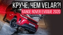 Круче, чем Velar! Первый обзор и тест-драйв новейшего Range Rover Evoque 2020