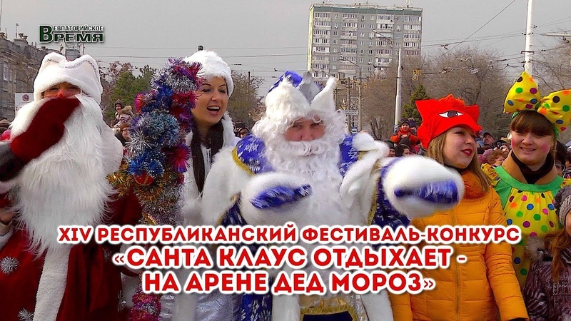 ХIV Республиканский фестиваль-конкурс «Санта Клаус отдыхает –на арене Дед Мороз»