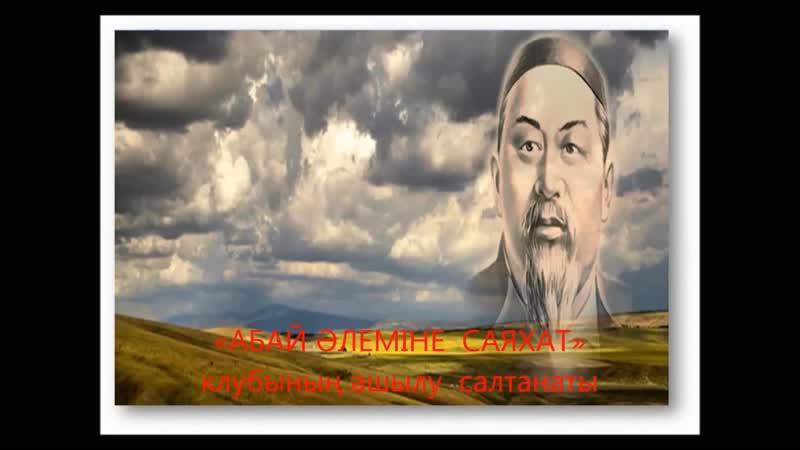 Семей қаласы Аманов атындағы №16 мектеп Абай әлеміне саяхат клубы