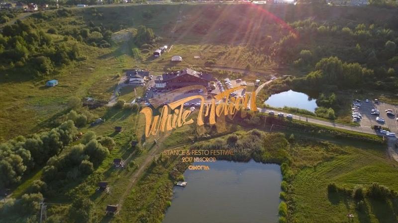 Международный фестиваль White Motion Event 2018 в Белгороде