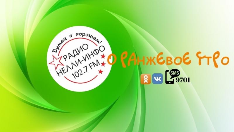 Радио Нелли-Инфо | Оранжевое утро на 102,7 fM