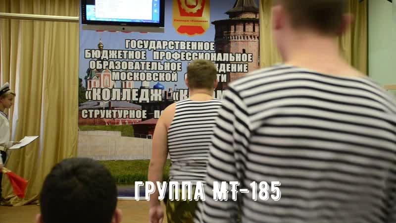 Посвящение МТ-185. СП №3