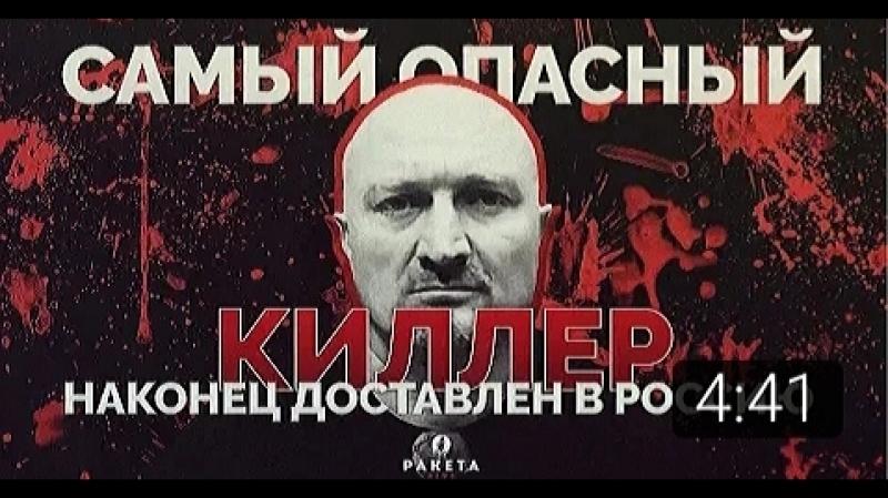 Самый опасный киллер наконец доставлен в Россию (РАКЕТА.News)_001_001