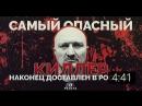Самый опасный киллер наконец доставлен в Россию РАКЕТА.News_001_001