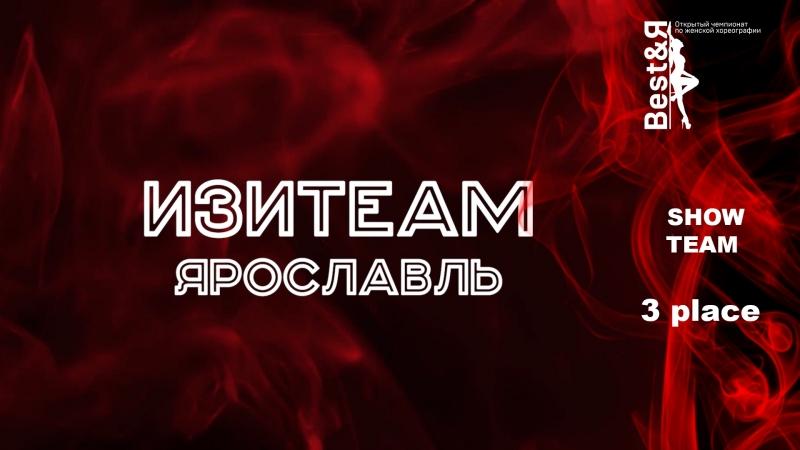Изиteam SHOW TEAM BEST Я 2018