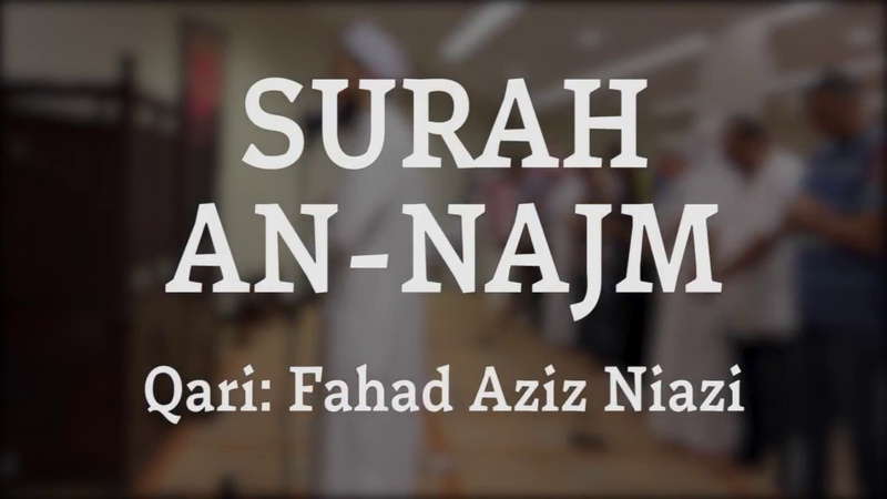 Surah An Najm Звезда The Star Fahad Aziz Niazi