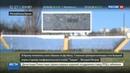 Новости на Россия 24 В Крыму появится футбольная сборная