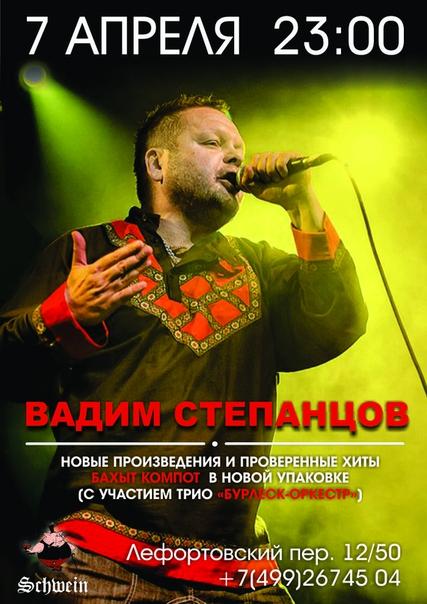 Вадим Степанцов в Швайне 7.04.18