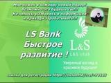 L&ampS Club..... LS Bank Быстрое развитие !