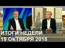 Итоги недели с Сергеем Михеевым. Царьград ТВ 19.10.18
