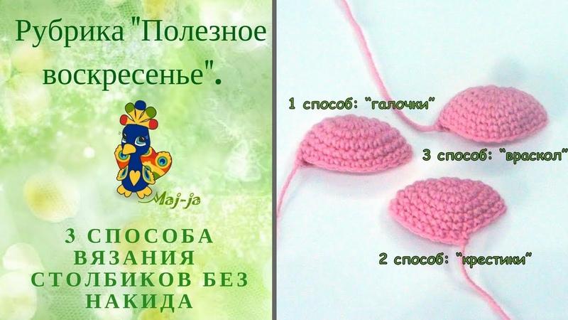 3⃣ 3 способа вязания столбиков без накида. Проверьте себя!