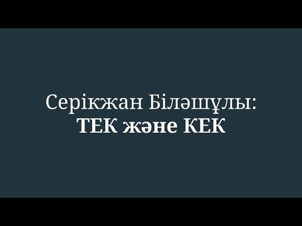 Серікжан Біләшұлы Тек және кек