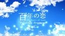 【VOCA★FUSION】百年の恋【Parefura】