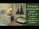 Интерьер маленькой кухни 5-7 кв. м 100 фото современного дизайна