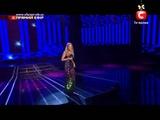 Х-ФАКТОР 3 - Финал Аида Николайчук и Крис Норман 29.12.12