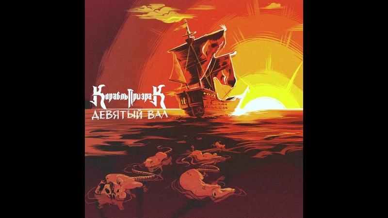 Корабль Призрак - Девятый вал