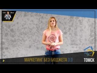 Ирина Анахина о семинарах Игоря Манна 13 октября в Томске