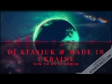 DJ Stasjuk &amp Made in Ukraine - Чом ти не прийшов