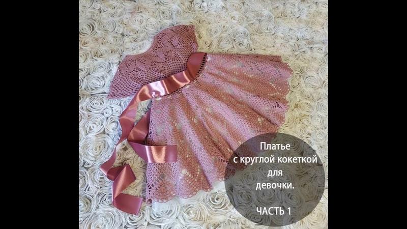 Платье с круглой кокеткой для девочки ЧАСТЬ 1