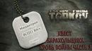 Гайд по новому квесту Барахольщика в Escape From Tarkov! Кровь войны часть 3!