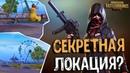 PUBG mobile ТАИНСТВЕННАЯ СЕКРЕТНАЯ ЛОКАЦИЯ ver 0 8 6