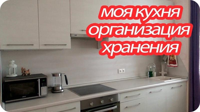 МОЯ КУХНЯ / ОРГАНИЗАЦИЯ И ХРАНЕНИЕ / IRINA MATVEY